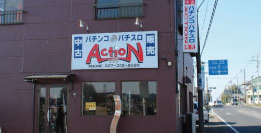 パチンコ台,パチスロ台の【群馬県前橋市/Action】